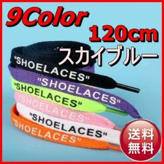 120スカイブルー 靴ひも 靴紐 シューレース Shoelaces(その他)