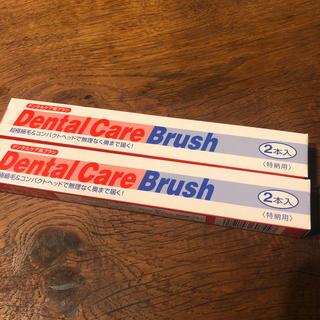 ダイイチサンキョウヘルスケア(第一三共ヘルスケア)のデンタルケア歯ブラシ 4本セット(歯ブラシ/デンタルフロス)