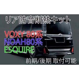 トヨタ 80系 ヴォクシー ノア  エスクァイア リアハッチ防音断熱キット