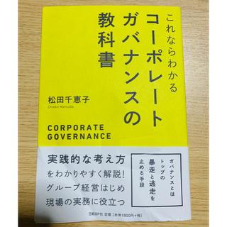 日経BP - これならわかるコーポレートガバナンスの教科書