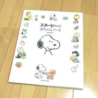 スヌーピー(SNOOPY)の☆未使用☆スヌーピーの赤ちゃんノート(アルバム)