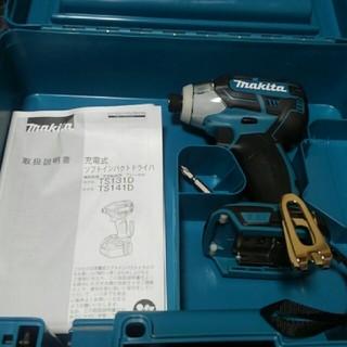 Makita - 【マキタ】TS141D 青 18Vインパクトドライバー&純正ケース
