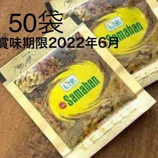 アーユルヴェーダ【サマハン 50袋】ハーブティー