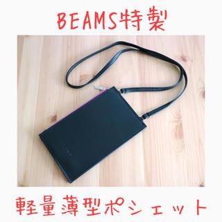ビームス(BEAMS)の軽量薄型 ポシェットおでかけサコッシュ BEAMS特製 mini7月号 特別付録(ショルダーバッグ)