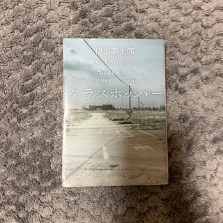カドカワショテン(角川書店)のグラスホッパー(ノンフィクション/教養)