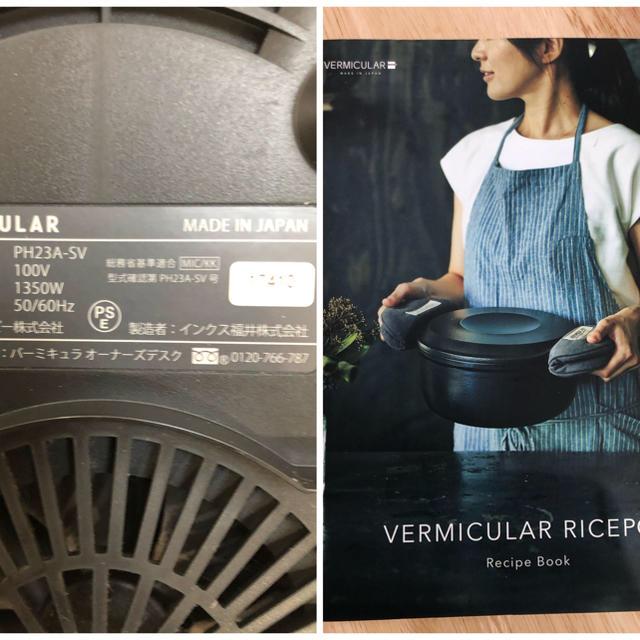 Vermicular(バーミキュラ)のバーミキュラ ライスポット 5合炊き used スマホ/家電/カメラの調理家電(炊飯器)の商品写真