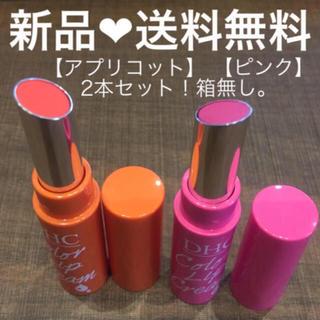 DHC - 【DHC】濃密うるみ カラーリップクリーム(アプリコットとピンク)2本セット