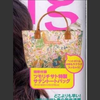 ツモリチサト(TSUMORI CHISATO)の125 spring 2月号 付録(トートバッグ)