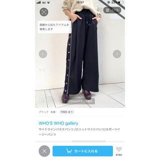フーズフーギャラリー(WHO'S WHO gallery)のwho'swhogallery  ワイドパンツ(カジュアルパンツ)