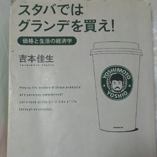 Starbucks Coffee - スタバではグランデを買え!
