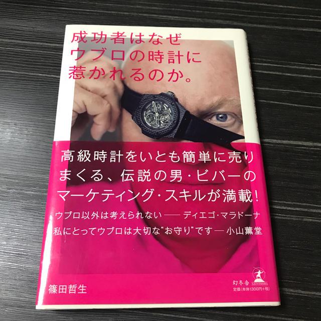 スーパーコピー 見分け方 時計 メンズ - 成功者はなぜウブロの時計に惹かれるのか。の通販 by k's shop