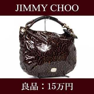 ジミーチュウ(JIMMY CHOO)の【限界価格・送料無料・良品】ジミーチュウ・ハンドバッグ(スカイバッグ・E115)(ハンドバッグ)