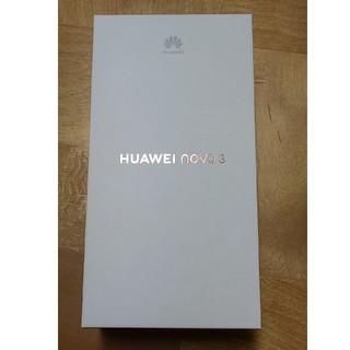 HUAWEI nova3 新品 未開封(スマートフォン本体)