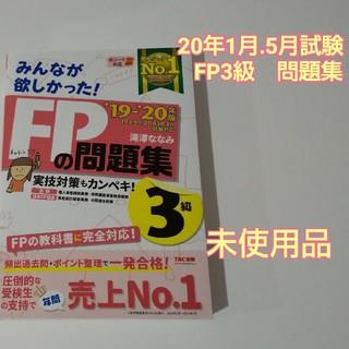 タックシュッパン(TAC出版)の【未使用品】2019-2020年版 みんなが欲しかった! FPの問題集3級(ビジネス/経済)