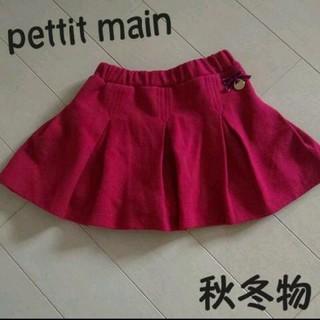 petit main - プティマイン タック入り キュロットスカート