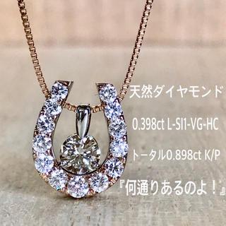 天然ダイヤ 0.398ct L-SI1-VG-HC 『何通りあるのよ?!』P/K