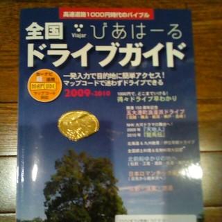 全国ドライブガイドびあはーる(2009-2010)(人文/社会)