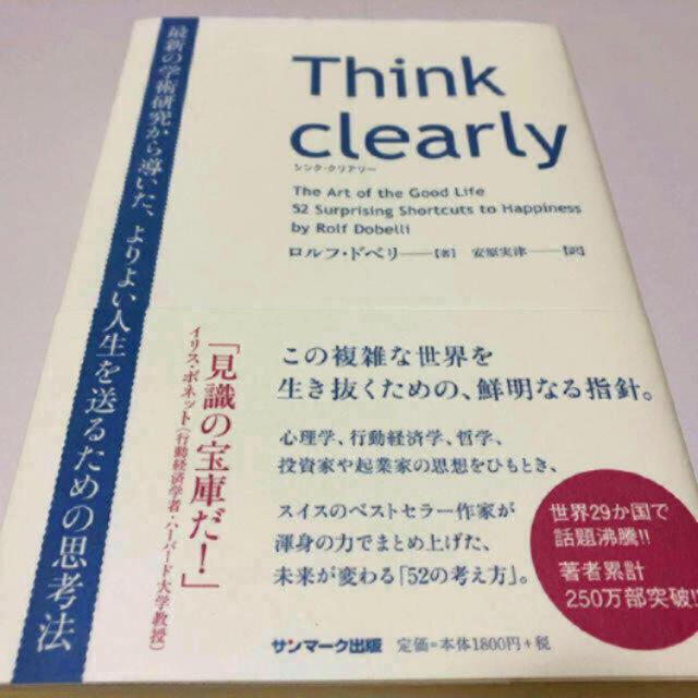 サンマーク出版(サンマークシュッパン)のThink clearly エンタメ/ホビーの本(人文/社会)の商品写真