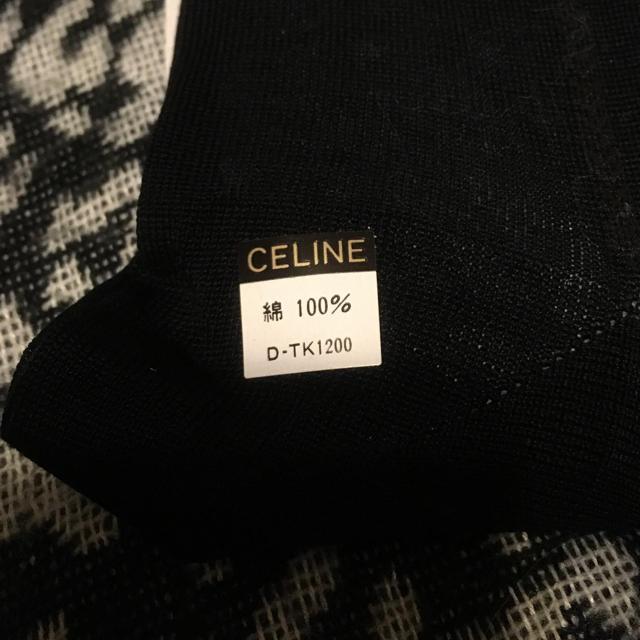 celine(セリーヌ)のCELINE セリーヌ  美品 メンズ靴下セット メンズのレッグウェア(ソックス)の商品写真