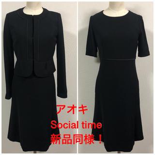 SOIR - 試着のみ!Social time ブラックフォーマル 9号 7号 卒業式 スーツ