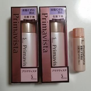 Primavista - 新品 Primavistaプリマヴィスタ 化粧下地