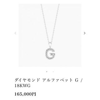 アイファニー(EYEFUNNY)のeyefunny ダイアモンド トップ アルファベット G(ネックレス)