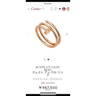 カルティエ(Cartier)のカルティエジュスト アン クル リング ピンクゴールド、ダイヤモンド(リング(指輪))