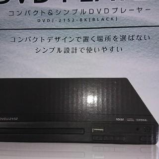 DVDプレイヤー DVDJ-2152-BK