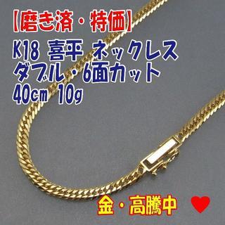 プロフ必読【美品・特価】検定マーク付 K18 W 6面カット 40cm 10g