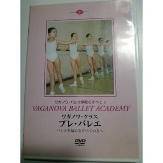 DVD ワガノワ・バレエ ワガノワ・クラス プレバレエ