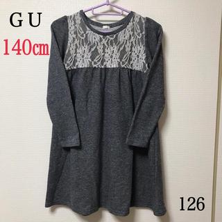 GU - GU  スウェット ワンピース(140)