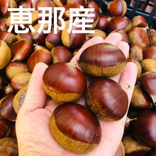 【10/16までの出品】恵那   栗 1.5kg  無農薬(野菜)