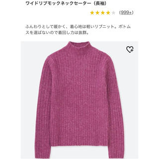 ユニクロ(UNIQLO)のUNIQLO ユニクロ ワイドリブモックネックセーター(ニット/セーター)