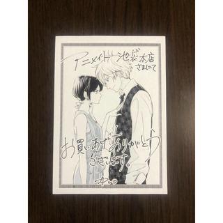 プロミス・シンデレラ 1  ※特典ペーパーのみ‼︎(少女漫画)