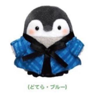 コウペンちゃん 冬 ブルー どてら