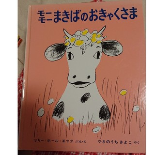 モーモーまきばのおきゃくさま(絵本/児童書)
