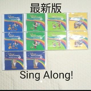 Disney - DWE シングアロング CD リニューアル版