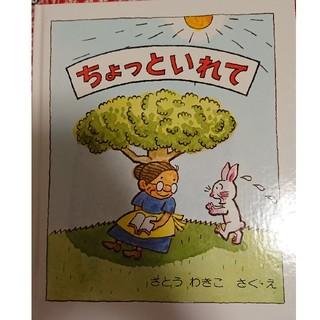 ちょっといれて改訂版(絵本/児童書)