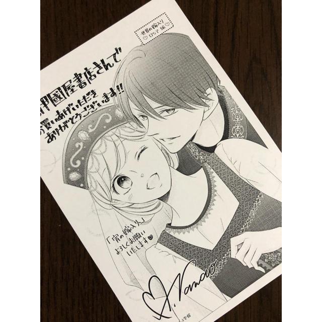 宵の嫁入り 3   ※特典のみ‼︎ エンタメ/ホビーの漫画(少女漫画)の商品写真