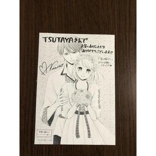 宵の嫁入り 3   ※特典のみ‼︎(少女漫画)