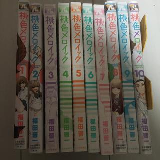 桃色メロイック 10巻 全巻セット