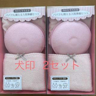 新品♡マタニティ入院準備セット♡2箱セット