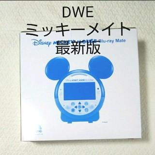 Disney - 最新版 DWEミッキーメイト 新品未開封