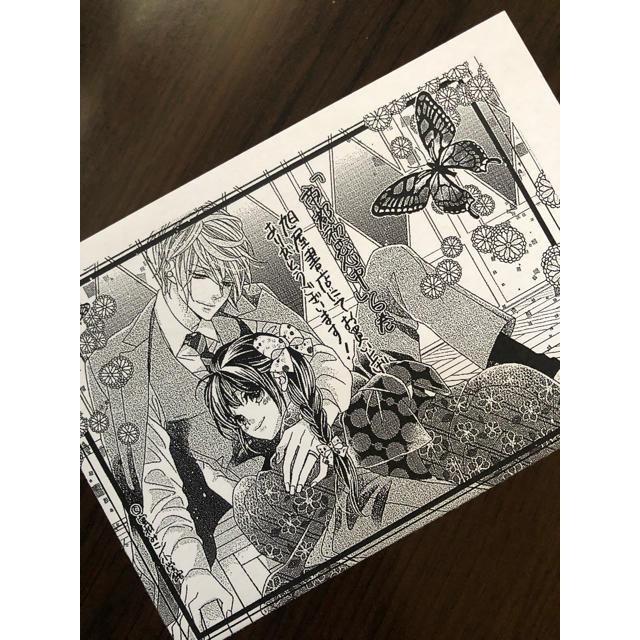 帝都初恋心中 6   ※特典のみ‼︎ エンタメ/ホビーの漫画(少女漫画)の商品写真