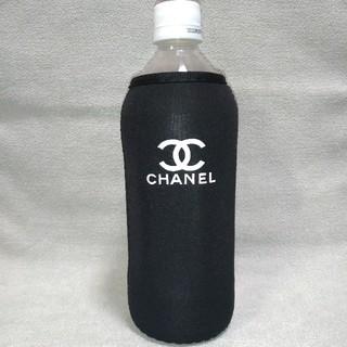 シャネル(CHANEL)の残3個 ペットボトルホルダー 500㎖(弁当用品)