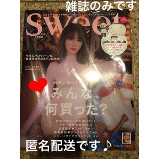 ★sweet 2019年11月号 セブンイレブン限定 雑誌のみ ★