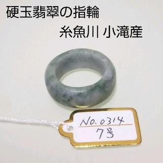 No.0314 硬玉翡翠の指輪 ◆ 糸魚川小滝産 ◆ 天然石(リング(指輪))