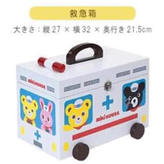 ミキハウス(mikihouse)の新品未開封 ミキハウス 救急箱(ケース/ボックス)