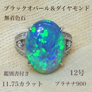 ブラックオパール+ダイヤモンド プラチナ900 リング宝石 指輪12号ジュエリー