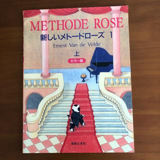 新しいメトードローズ 楽譜